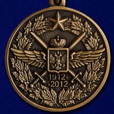 """Медаль """"100 лет Военно-воздушных силам"""" фото"""