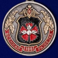 """Медаль """"100 лет Военной разведки ГРУ"""" фото"""