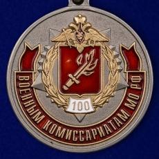 """Медаль """"100 лет Военным комиссариатам МО РФ"""" фото"""