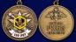 """Медаль """"100 лет Войскам Радиационной, химической и биологической защиты"""" фото"""