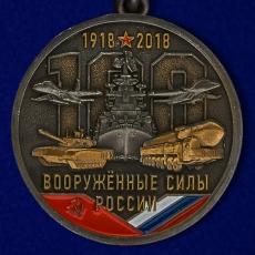 """Медаль """"100 лет Вооружённым силам России"""" Министерство обороны РФ фото"""