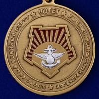 """Медаль """"100 лет Восточному военному округу"""""""