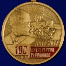 """Медаль """"100-летие Октябрьской Революции"""" фото"""