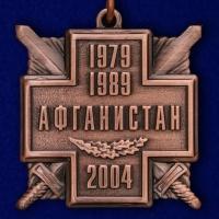 """Медаль """"15 лет вывода войск из Афганистана"""""""