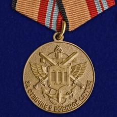 """Медаль МО РФ """"За отличие в военной службе"""" II степени фото"""