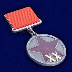 Медаль РККА (к 20-летию) фото