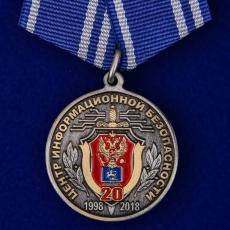 """Медаль """"20 лет Центру информационной безопасности"""" ФСБ России  фото"""
