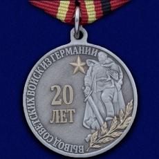 """Медаль """"20 лет вывода Советских войск из Германии"""" фото"""