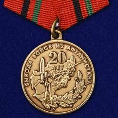 """Медаль """"20 лет вывода войск из Афганистана"""" (1989-2009)  фото"""
