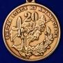 """Медаль """"20 лет вывода войск из Афганистана"""" (1989-2009)"""