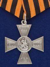 """Нагрудный знак """"200 лет Георгиевскому кресту"""" фото"""