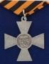 """Нагрудный знак """"200 лет Георгиевскому кресту"""""""