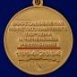 """Медаль """"25 лет. Чеченская война""""  фотография"""