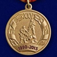 Медаль 25 лет МЧС. Мы первыми приходим на помощь
