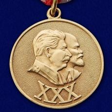 """Медаль """"30 лет Советской Армии и Флота"""" фото"""
