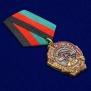 "Медаль ""30 лет вывода из Афганистана 66 ОМСБр"""