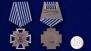 Медаль «За заслуги перед казачеством» 4-й степени