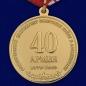 """Медаль """"40 армия"""""""