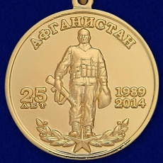 """Медаль """"25 лет. Афганистан"""" 40 армия фото"""