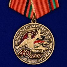 """Медаль """"40 лет ввода войск в Афганистан"""" фото"""