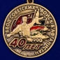 """Медаль """"40 лет ввода войск в Афганистан"""" фотография"""