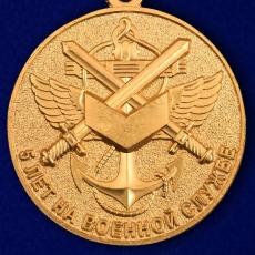 """Медаль """"5 лет на военной службе"""" МО РФ фото"""