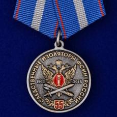 """Медаль """"55 лет Следственным изоляторам ФСИН России"""" фото"""