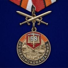 """Медаль 58 Общевойсковая армия """"За службу"""" фото"""