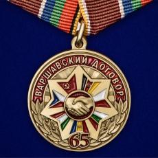 Медаль «65 лет Варшавскому договору» фото