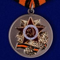 Медаль 70 лет победы в Великой Отечественной войне