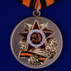 Медаль 70 лет победы в Великой Отечественной войне фото