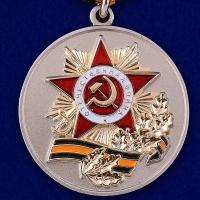 Медаль «70 лет Победы» 1945-2015