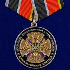 """Медаль """"75 лет 288-ой Артиллерийской бригады""""  фото"""