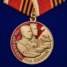 """Медаль """"75 лет Победы над Японией"""" фото"""