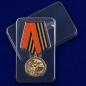 Медаль 75 лет Победы в Великой Отечественной войне фотография