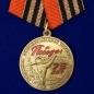 """Медаль """"75 лет Победы в ВОВ"""" фотография"""