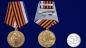 """Медаль """"75 лет Победы в ВОВ"""" Республика Крым фотография"""