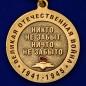 """Медаль """"75 лет со дня Победы в Великой Отечественной войне""""  фотография"""