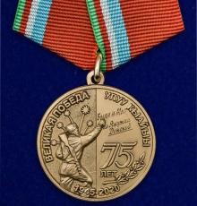 """Медаль """"75 лет Великой Победы"""" Якутия фото"""