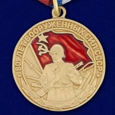 """Медаль """"80 лет Вооруженных сил СССР"""" (муляж) фото"""