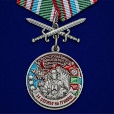 """Медаль """"За службу на границе"""" (81 Термезский ПогО) фото"""