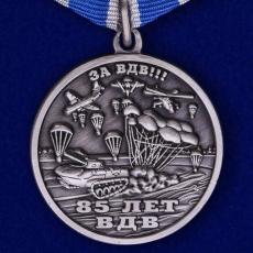 Медаль «85 лет ВДВ» фото