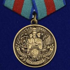 """Медаль """"90 лет Пограничной службе"""" ФСБ России фото"""