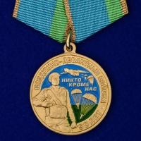 """Медаль """"90 лет Воздушно-десантным войскам"""""""