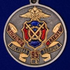 """Медаль """"95 лет Патрульно-постовой службе полиции"""" фото"""