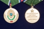 Медаль «95 лет Пограничной службе»
