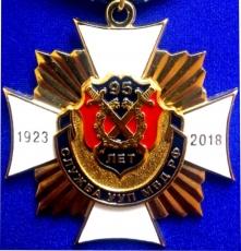 Медаль 95 лет службе Участковых Уполномоченных  Полиции МВД РФ фото