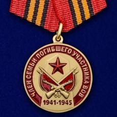 Медаль «Член семьи погибшего участника ВОВ» фото