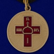 """Медаль """"Дело Веры"""" 1 степени фото"""