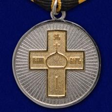 """Медаль """"Дело Веры"""" 2 степени фото"""